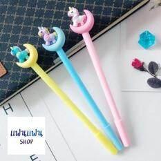 1 ด้าม ซื้อ 6 ด้ามส่งฟรี !!!! ปากกาเจล 0.5 cm สีน้ำเงิน เขียนลื่น เขียนดี หัวการ์ตูน ปากกายูนิคอร์น ยูนิคอร์น ยูนิคอน พระจันทร์ แฟนแฟน shop (ราคา 1 ด้าม)