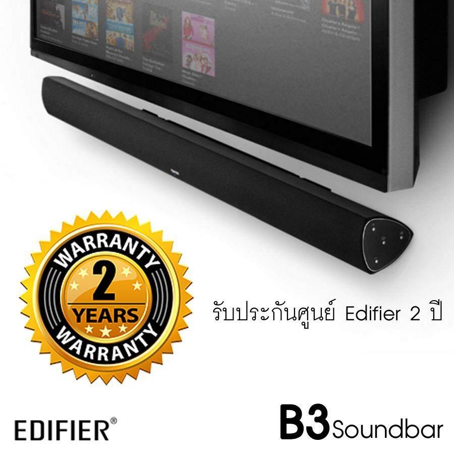 ยี่ห้อไหนดี  ชัยนาท Edifier CineSound - B3 Soundbar รับประกัน 2 Year จากบริษัท LNT ผู้นำเข้า Edifier อย่างเป็นทางการ