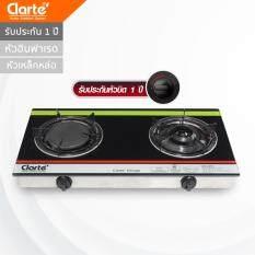 Clarte' เตาแก๊สหัวเตาอินฟาเรด/หัวเตาเหล็กหล่อรมดำ รุ่น GIC2201