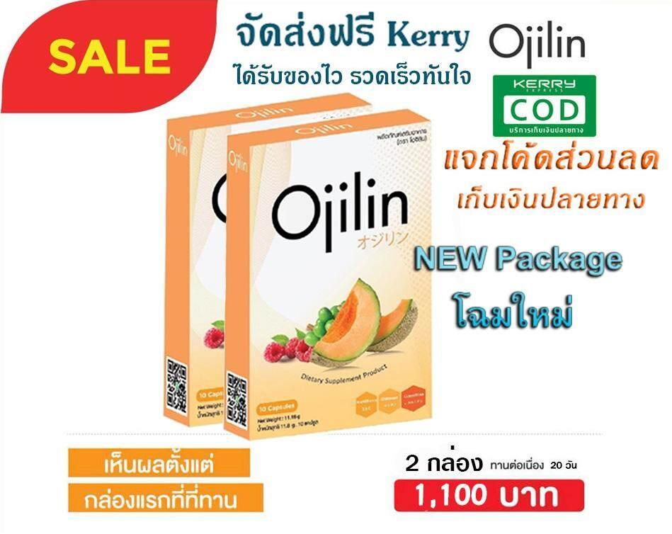 จัดส่งเร็วเป็นอันดับ 1 ส่งฟรีKerry+โค้ดส่วนลด Ojilin โอจิลิน อาหารเสริมลดน้ำหนัก ลดพุง ลดน้ำหนัก เบิร์นไขมัน บล็อคแป้งบล็อคไขมัน Set 20วัน