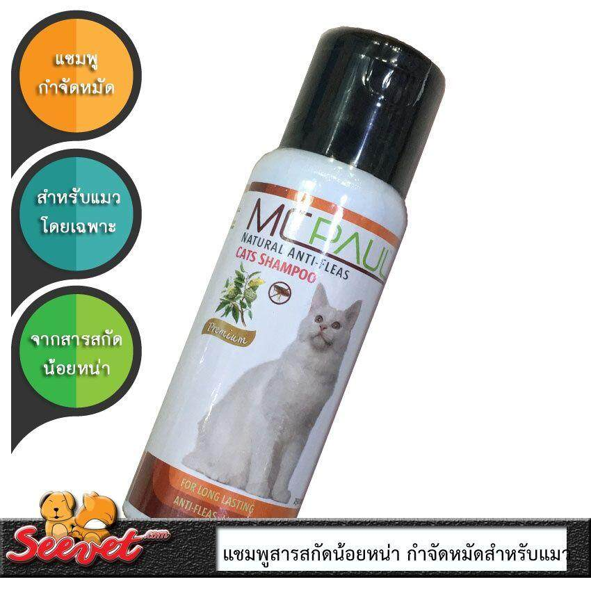 Mcpaul Natural Anti-Flea Cat Shampoo แชมพูแมวสมุนไพรกำจัดหมัดสำหรับแมว 250 Ml By Cheapest Petshop.