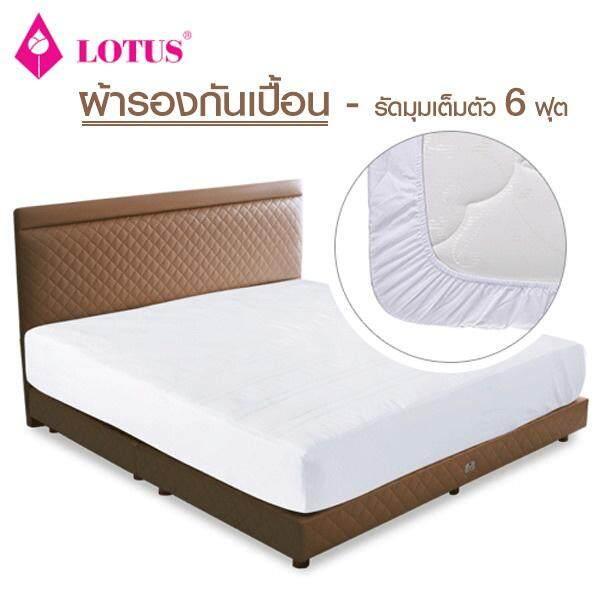 Lotus ผ้ารองกันเปื้อนรัดมุมเต็มตัว (เหมือนผ้าปูที่นอน) ขนาด 6ฟุต .