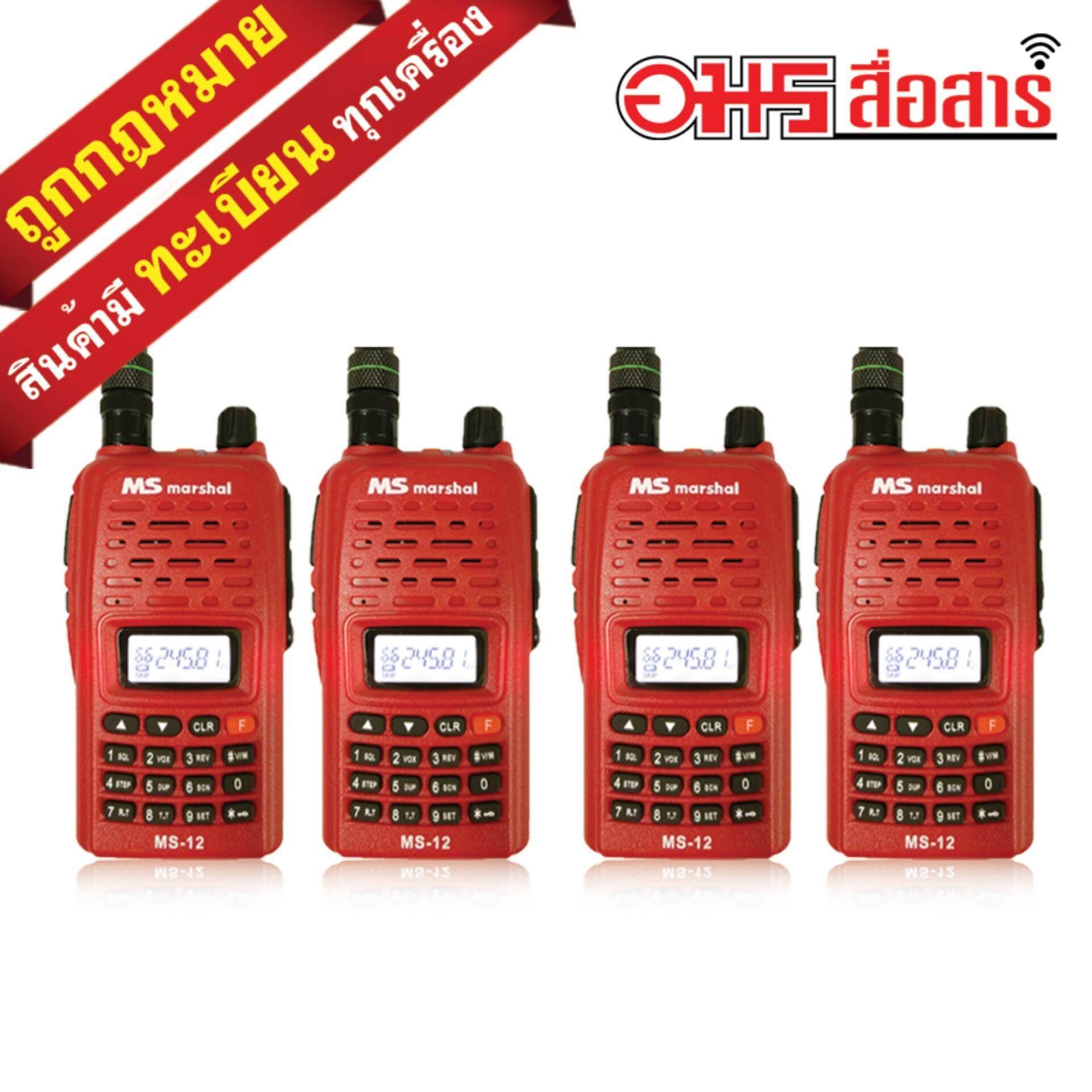 MS MARSHAL วิทยุสื่อสาร 5W MS-12  สีแดง แพ็คสี่ WALKIE TALKIE walkie-talkie อมรสื่อสาร