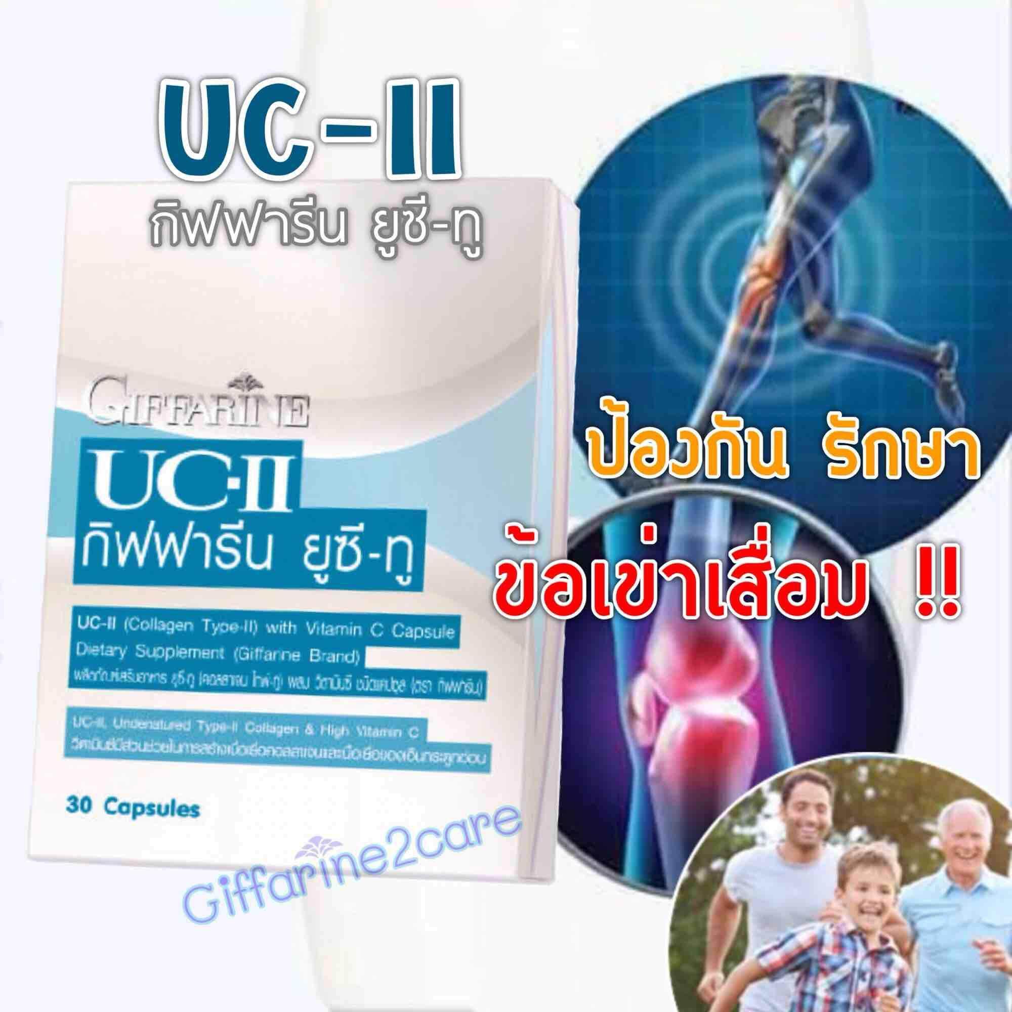 Giffarine ยูซีทู Collagen Type Ii สารสกัดจากอเมริกา แก้ปัญหา โรคข้อเสื่อม เข่าเสื่อม ปวดข้อ ปวดเข่า (30 แคปซูล) กิฟฟารีน คอลลาเจน ไทพ์ทู Ucii Uc2 By Giffarine2care.