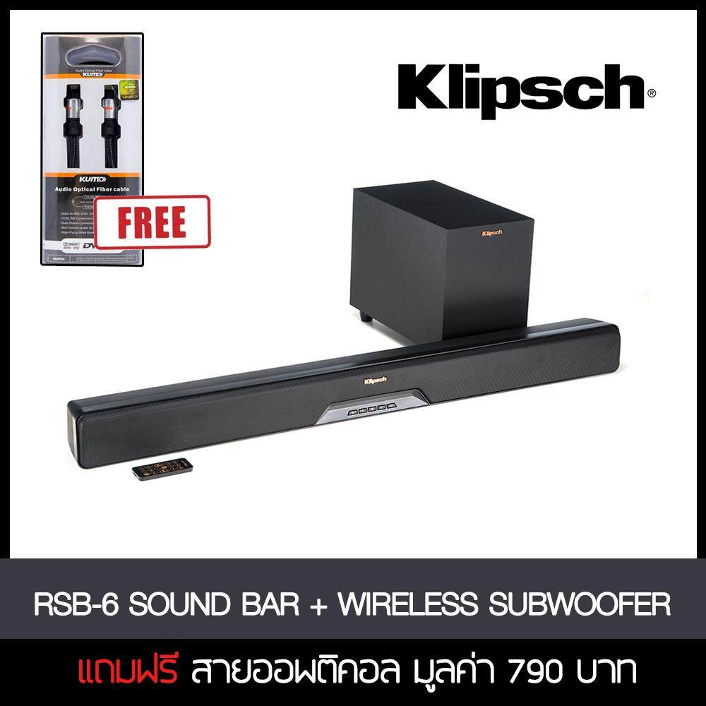 ขาย Klipsch Rsb 6 Sound Bar Wireless Subwoofer ไทย ถูก