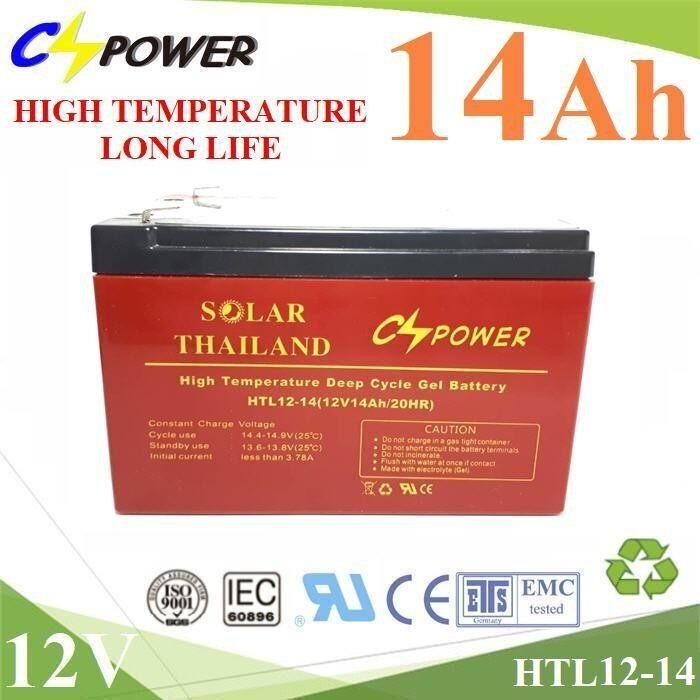 ขาย Battery 12V 14Ah แบตเตอรี่เจล ทนร้อน อายุยืน Gel Long Life Deep Cycle