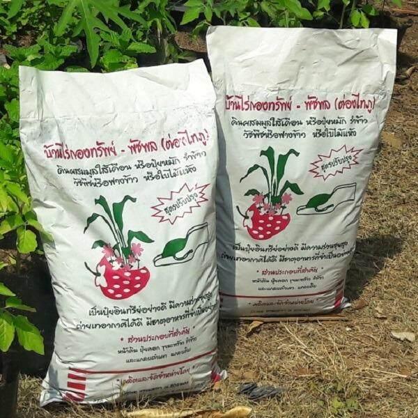 ขาย 2 Rg ประมาณ 12 กิโลกรัม Potting Soil ดินปลูก ดินปลูกต้นไม้ ดินผสมมูลไส้เดือน สำหรับปลูกต้นไม้ พืชผัก ไม้ดอกไม้ประดับ Just Bargains ถูก