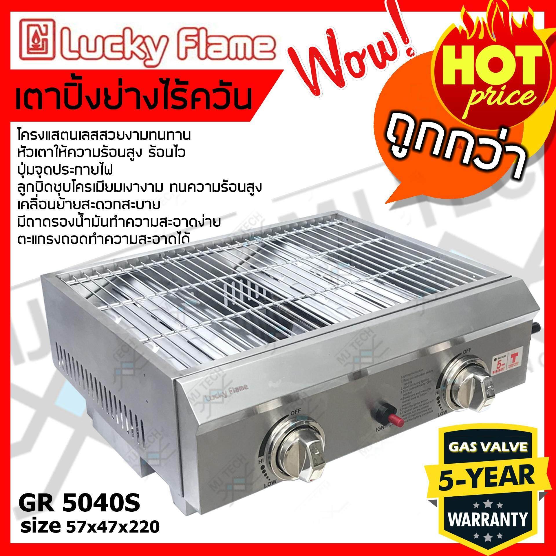 Lucky Flame เตาแก๊สย่างไร้ควัน อเนกประสงค์ รุ่น GR-5040-S