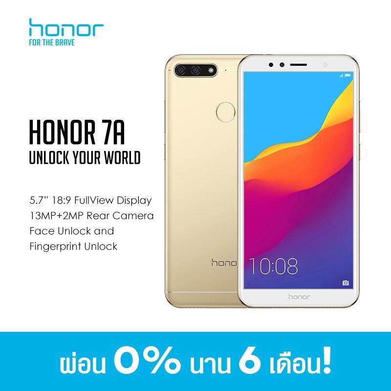 [ผ่อน 0% 6 เดือน]Honor 7A 3GB+32GB หน้าจอขนาด5.7นิ้ว ค้นหาใบหน้าอัตโนมัติ และปลดล็อคลายนิ้วมือ