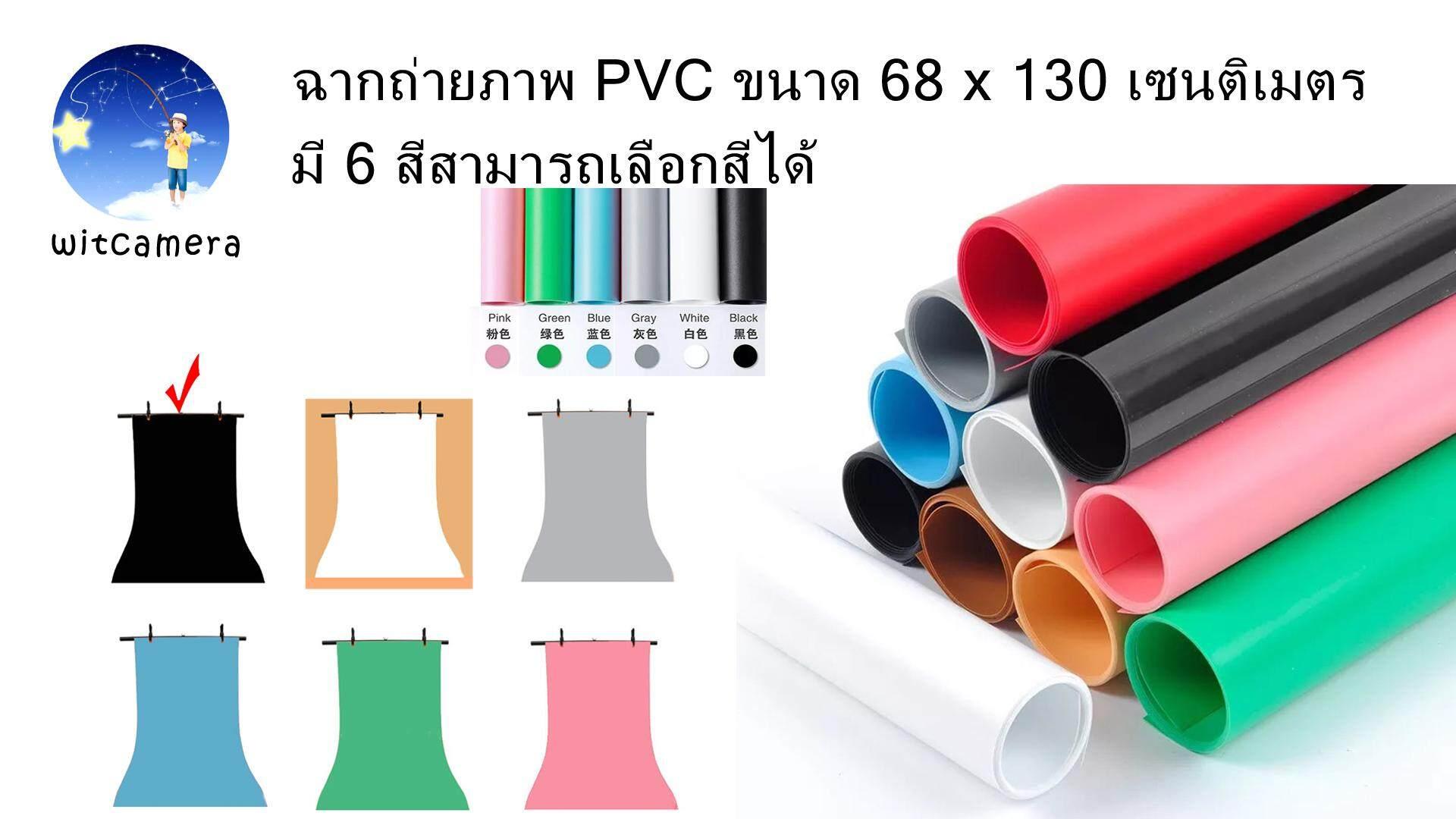 ฉากถ่ายภาพ Pvc ขนาด 68 X 130 เซนติเมตร มี 6 สีสามารถเลือกสีได้ Pvc Photo Studio Backdrop 68x130cm Have 6 Colors For Choose.