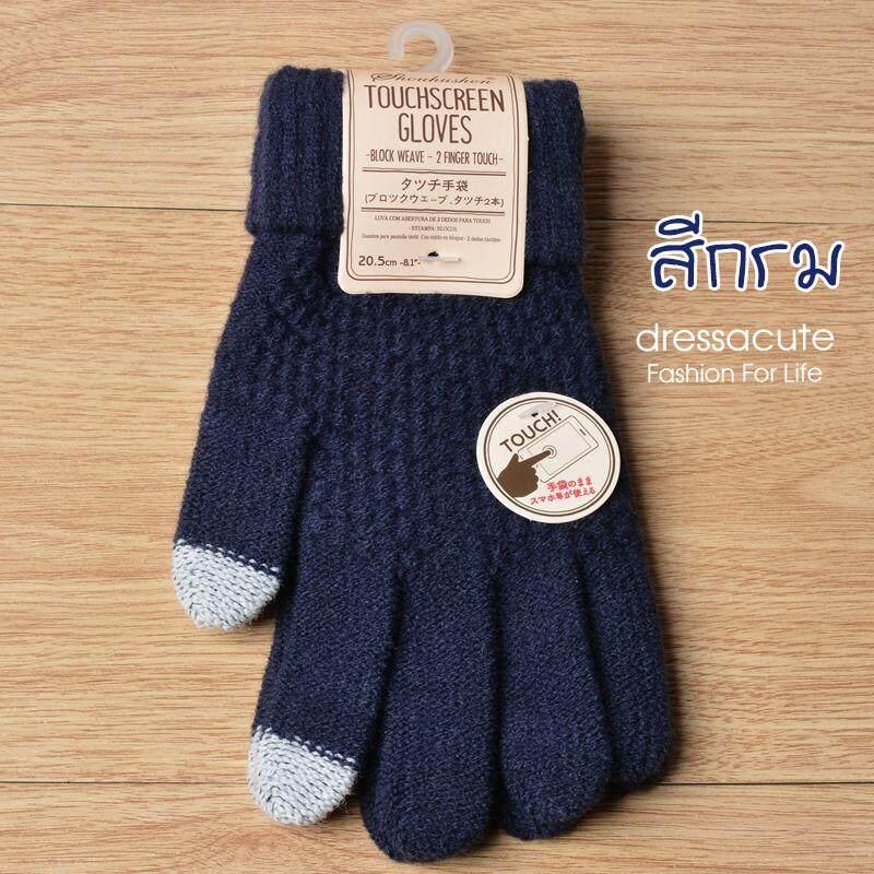 ถุงมือกันหนาว ถุงมือไหมพรม ทัชสกรีน สีพื้น กดมือถือได้ รุ่น T607 (สีกรม) By Fashion Shoes Company Limited.