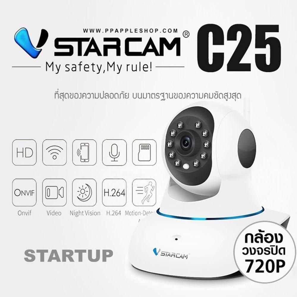 Vstarcam กล้องวงจรปิด IP Camera รุ่น C25