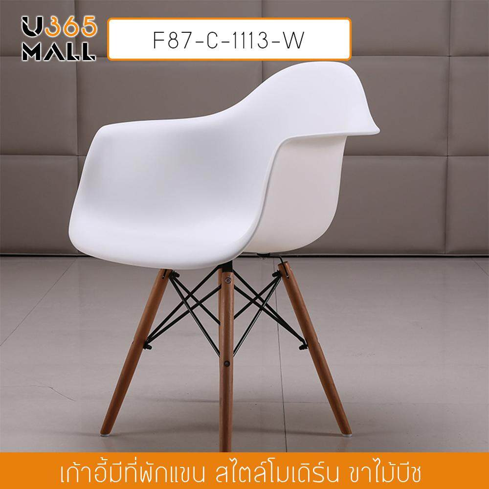 เช่าเก้าอี้ เชียงใหม่ Eames Plastic Chair เก้าอี้ เก้าอี้นั่งพลาสติกมีที่พักแขน เก้าอี้ขาไม้บีช เก้าอี้ยอดฮิต ขนาด 55x60x81 cm.