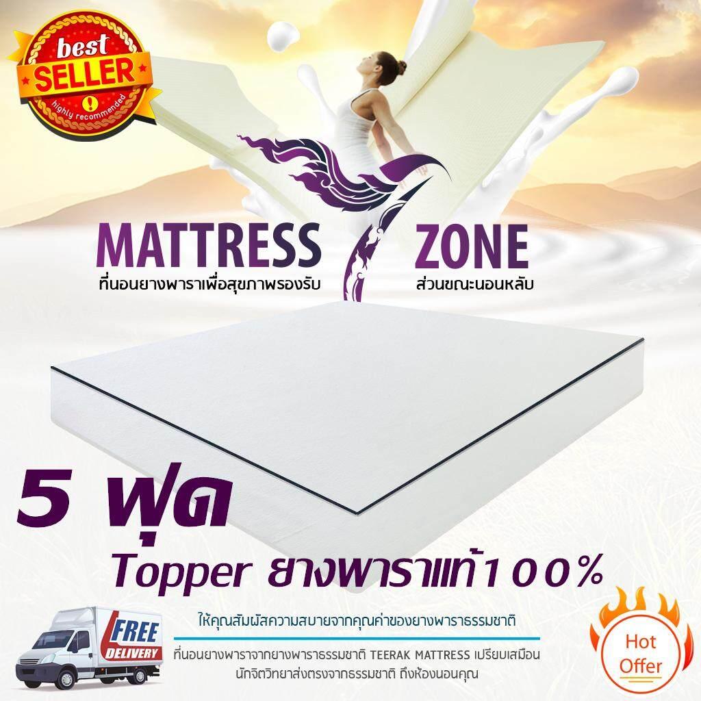 ที่นอนยางพารา Topper ยางพาราแท้ รุ่น Smiley ขนาด 5 ฟุต หนา 1-2 นิ้ว (latex Made In Thailand).