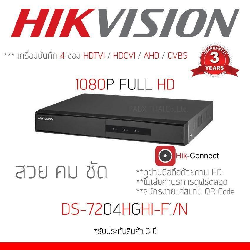 Hikvision DVR 4Ch DS-7204HGHI-F1/N รองรับกล้อง HDTVI , AHD และ Analog ความละเอียด 1080P
