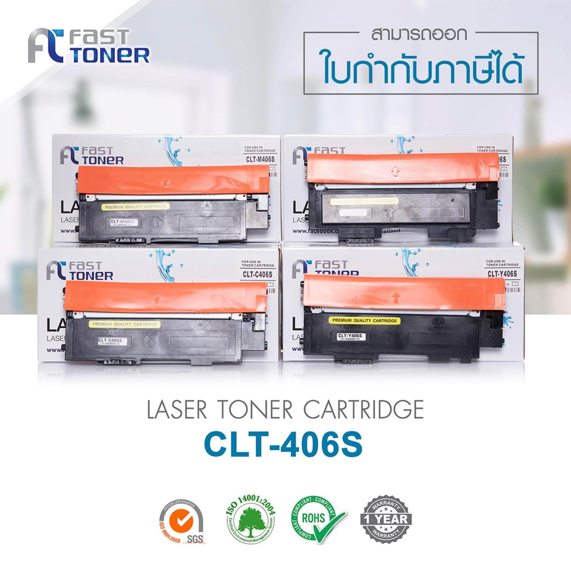 โปรโมชั่น Fast Toner Samsung Clt K406S C406S M406S Y406S ดำ ฟ้า แดง เหลือง For Printer Sumsung Xpress Sl C460 C410 ถูก