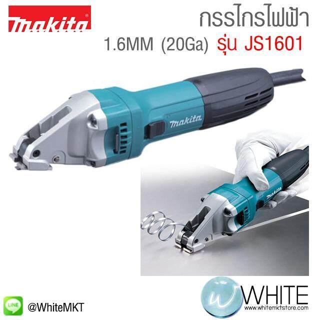กรรไกรไฟฟ้า 1.6mm (20ga) รุ่น Js1601 ยี่ห้อ Makita (jp) Straight Metal Shear 380w By White Retail.