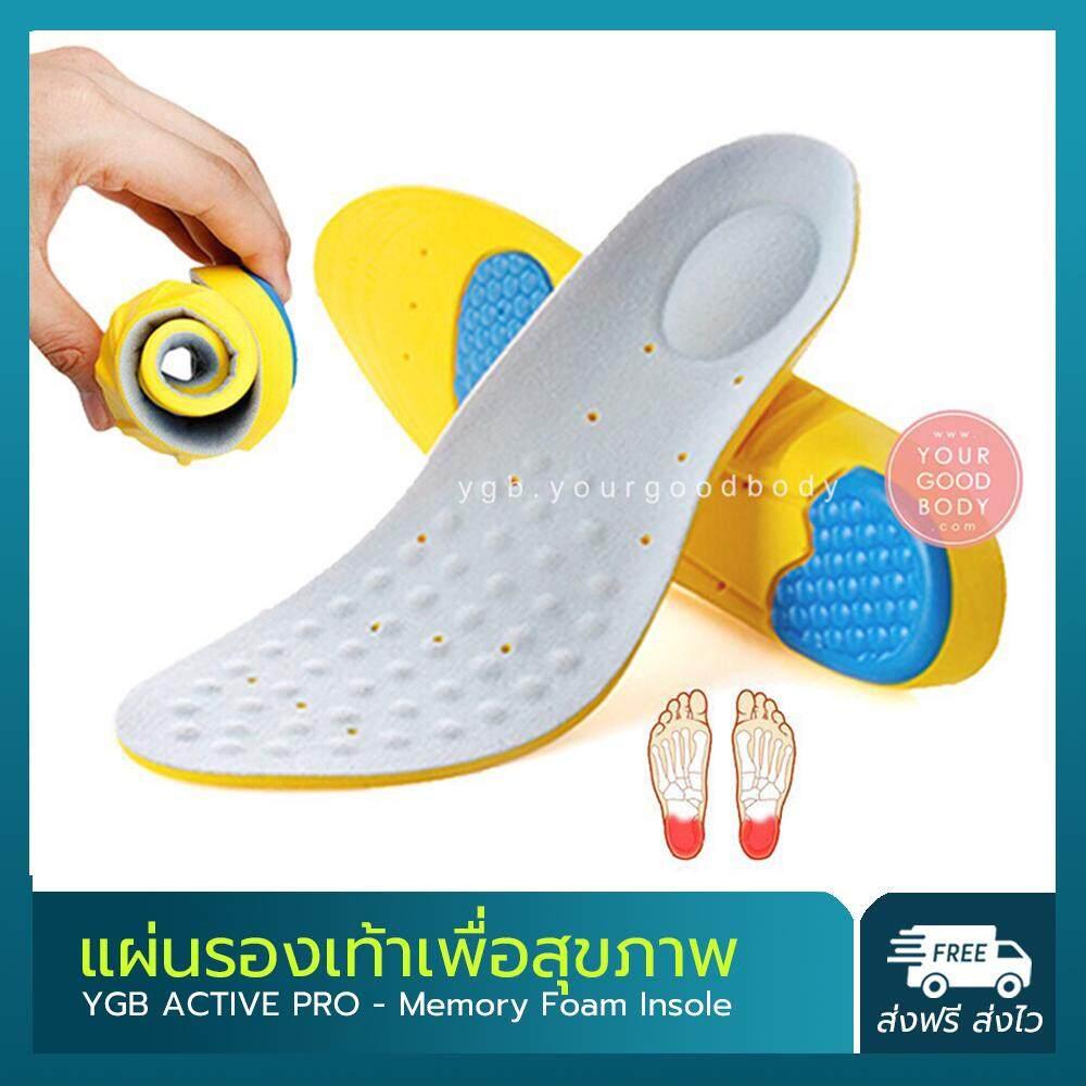 Ygb แผ่นรองเท้าเพื่อสุขภาพ แผ่นรองเท้ากันกระแทก Active Pro Soft & Absortion Insoles (สีเทาเหลือง) By Ygb.