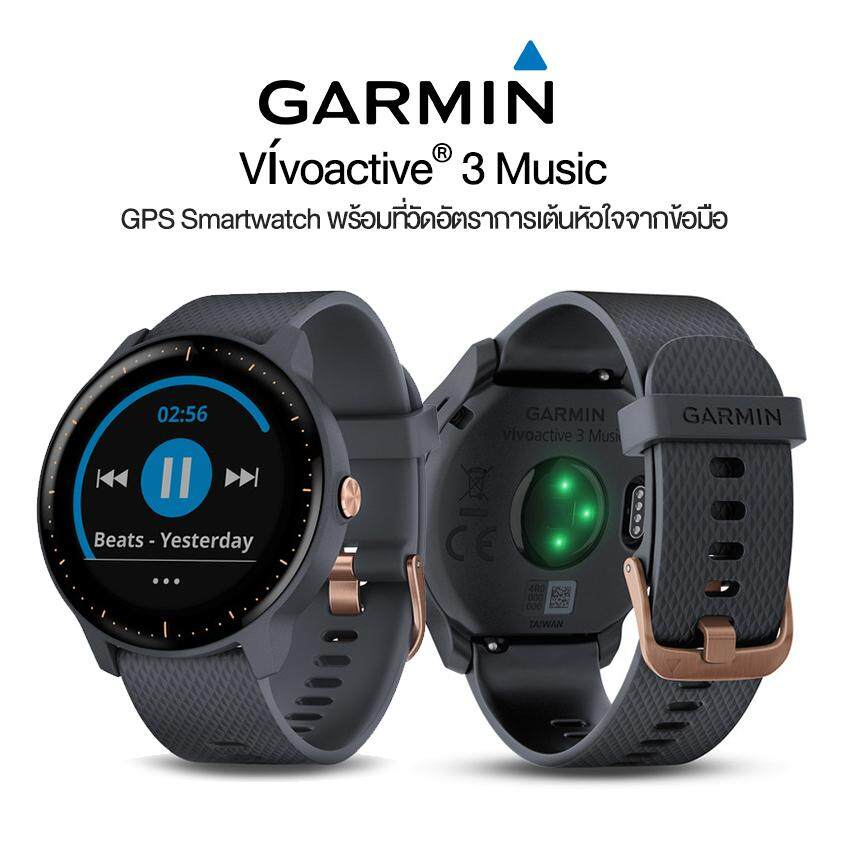 สอนใช้งาน  ลำพูน Garmin vívoactive® 3 Music GPS Smartwatch พร้อมวัดอัตราการเต้นหัวใจ ฟังเพลงได้ในตัว