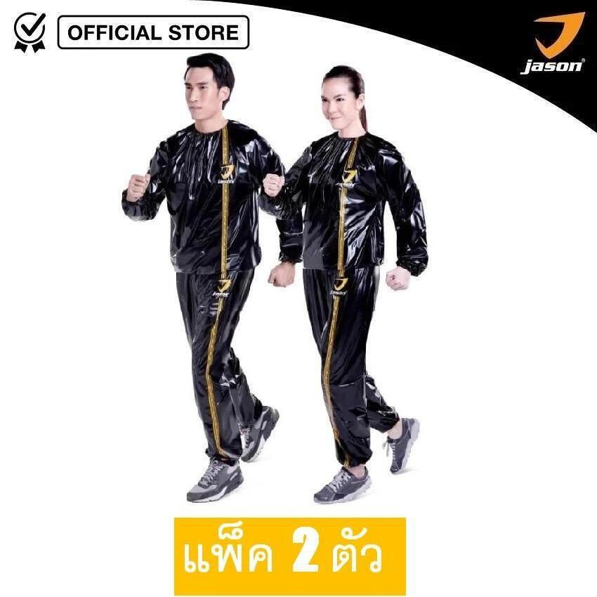 ซื้อ แพ็ค 2 ชุด Jason เจสัน ชุดซาวน่าสูท รุ่น X Burn Js0399 ฟรีไซส์ ออนไลน์ ถูก