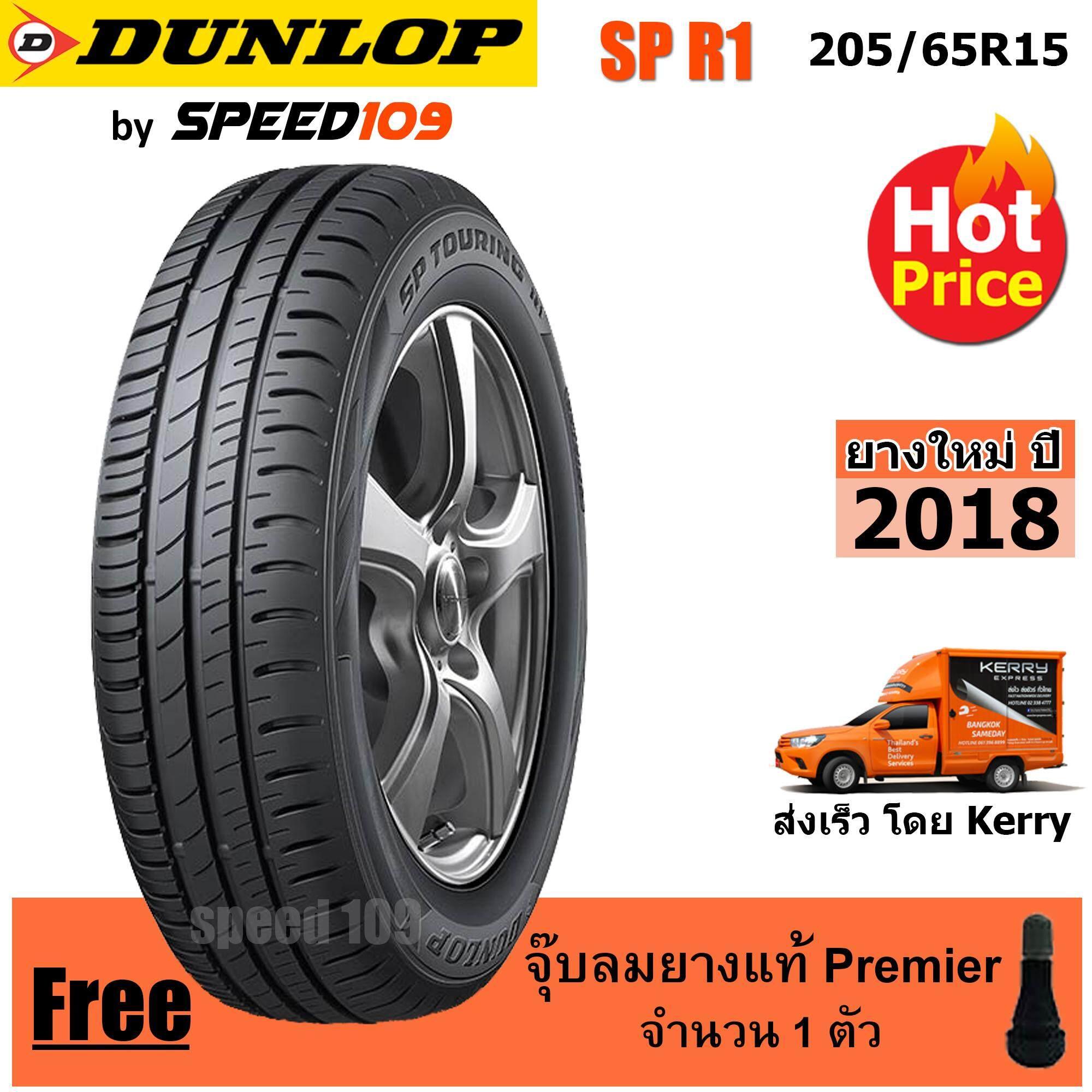 ประกันภัย รถยนต์ 2+ นครนายก DUNLOP ยางรถยนต์ ขอบ 15 ขนาด 205/65R15 รุ่น SP TOURING R1 - 1 เส้น (ปี 2019)