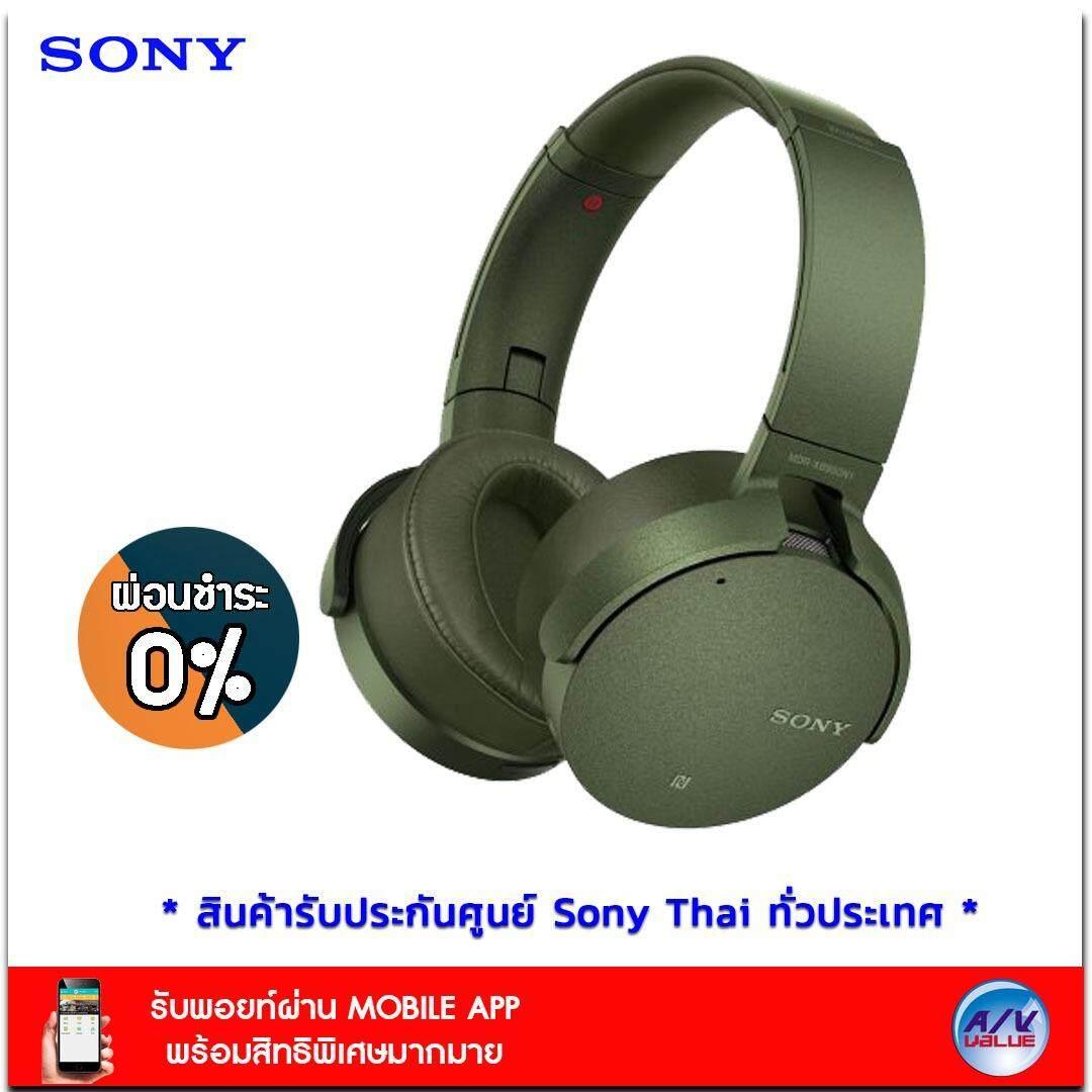 ขาย Sony Mdr Xb950N1 Green Extra Bass™ Wireless Noise Canceling Headphones ออนไลน์