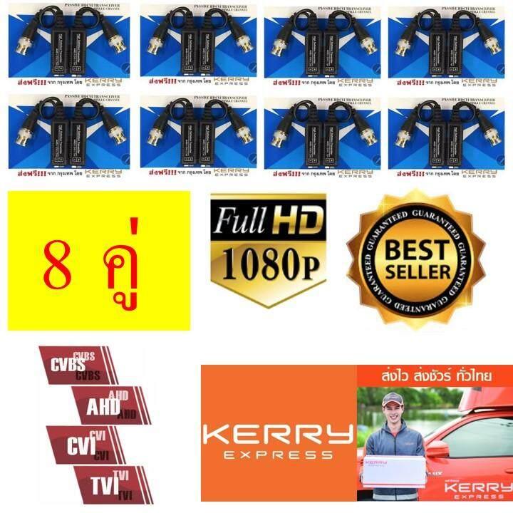 ขายดีมาก! !!S.G. View!! 8 คู่ ส่งเร็ว kerry ของดี ราคาโดน พร้อมบริการหลังการขาย HD VIDEO BALUN Passive Balun บาลันสำหรับกล้องวงจรปิด HD-CVI/TVI/AHD/CVBS 300 ม.