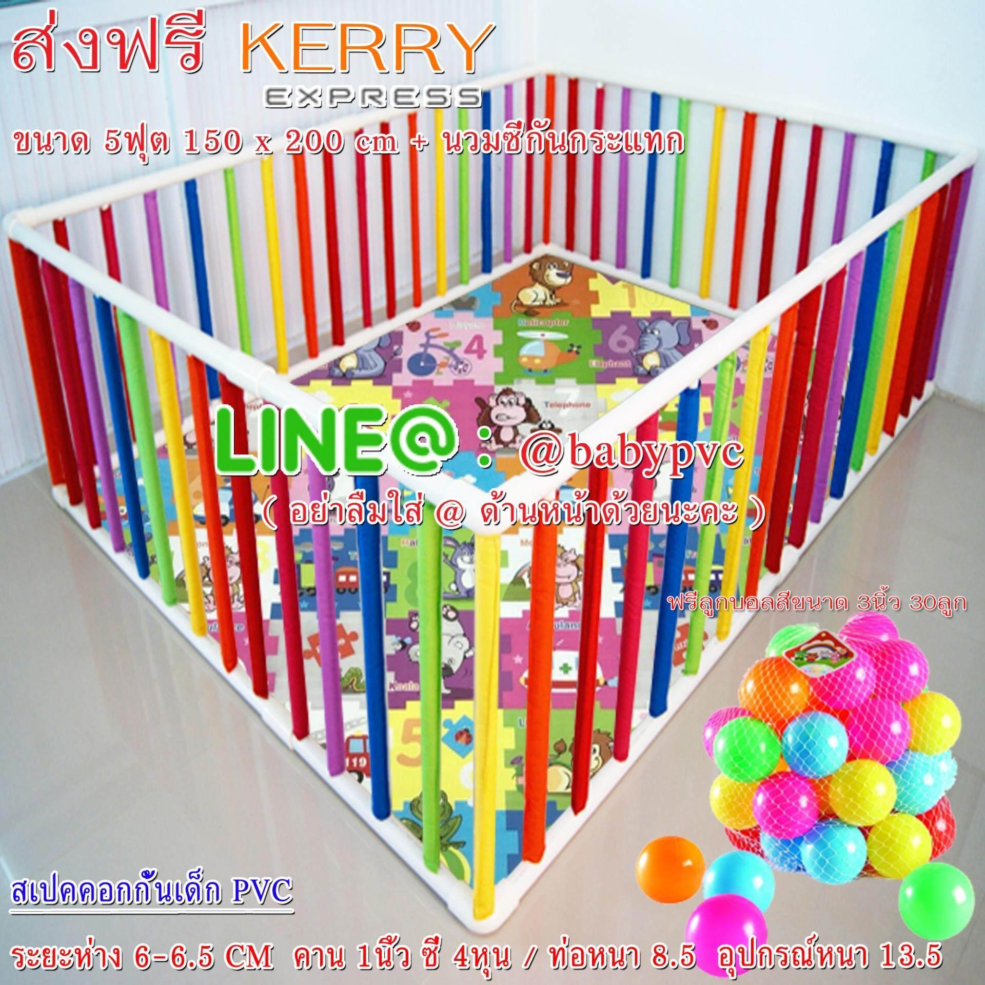 [[ ส่ง Kerry ]] คอกกั้นเด็ก สีขาว + นวมซี่สีรุ้ง ขนาด 5ฟุต 150*200 Cm. สูง 60 Cm. + ลูกบอลสี 30ลูก.