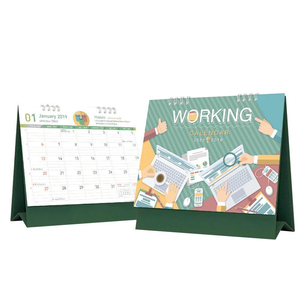 ปฏิทินตั้งโต๊ะ 2562/2019 Working Calendar By Icongift.