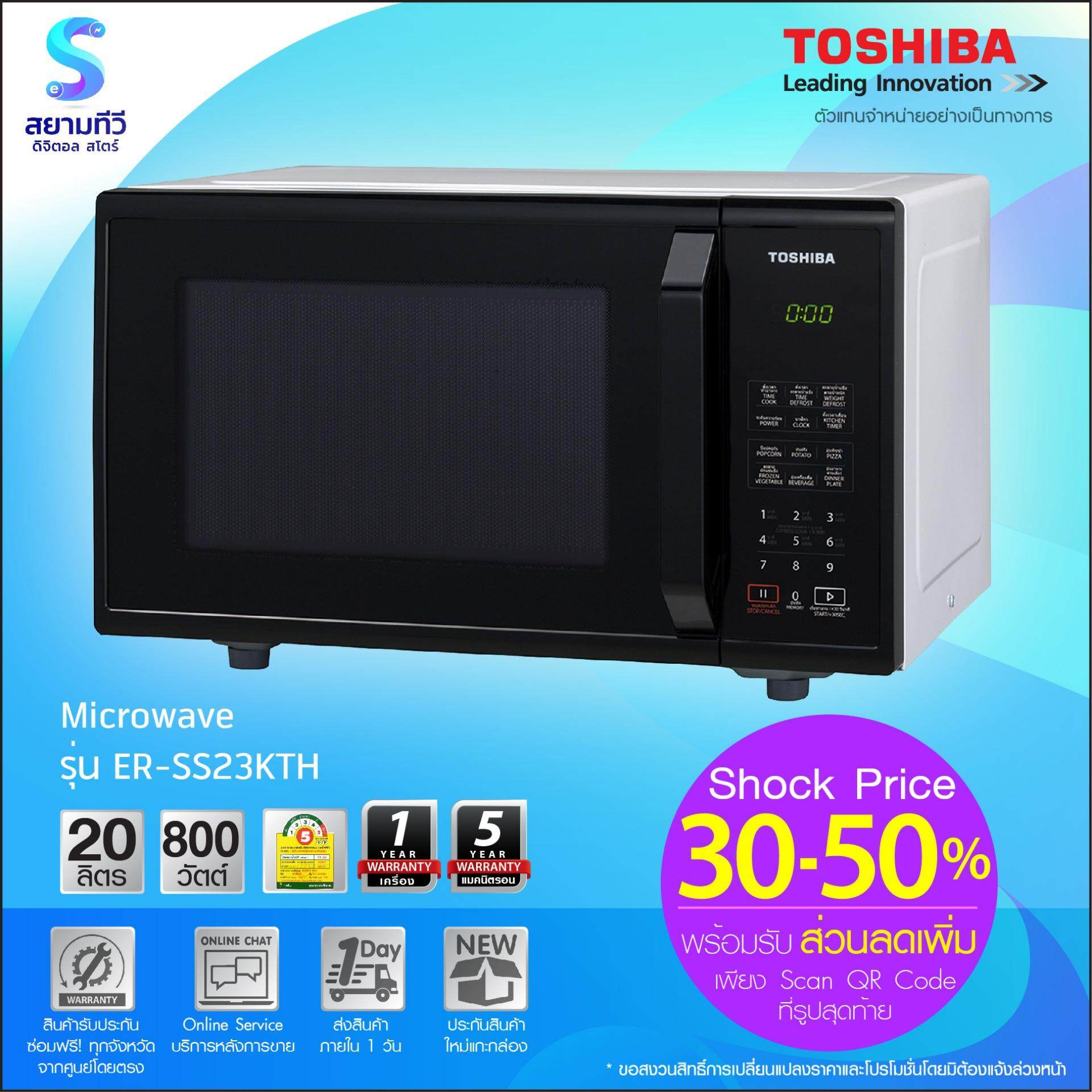 Microwave  Toshiba ER-SS23(K)TH ,20L