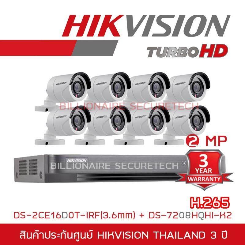ซื้อ Hikvision ชุดกล้องวงจรปิด 2 Mp Ds 7208Hqhi K2 Ds 2Ce16D0T Irf 8 3 6 Mm ใหม่