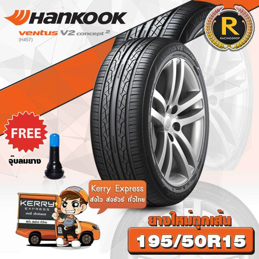 ประกันภัย รถยนต์ ชั้น 3 ราคา ถูก พิษณุโลก HANKOOK ยางรถยนต์ V2 ขนาด 195/50R15(1เส้น)