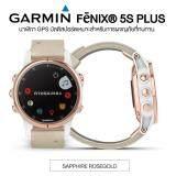 ยี่ห้อไหนดี  เพชรบูรณ์ Garmin Fenix 5s Plus การ์มิน ฟีนิกซ์ 5S พลัส