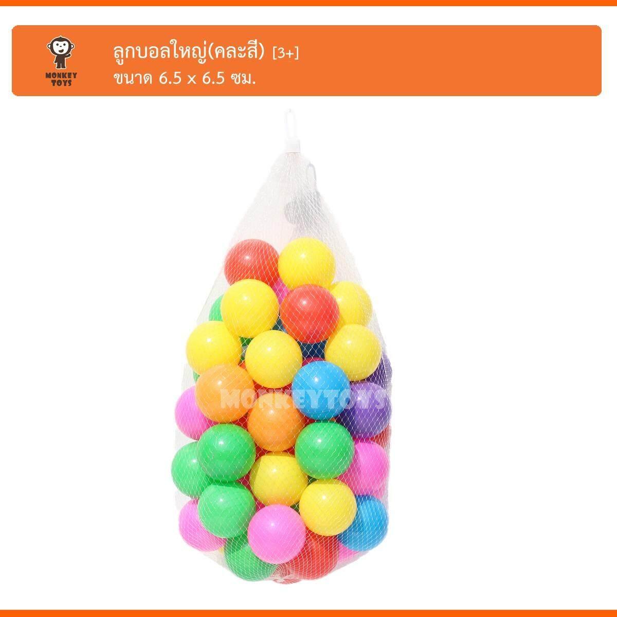 Monkey Toys บอล 50ลูก ลูกใหญ่ (คละสี) Ball 200 บอล 50ลูก Ball-50 Utt01437 By Monkey Toys.
