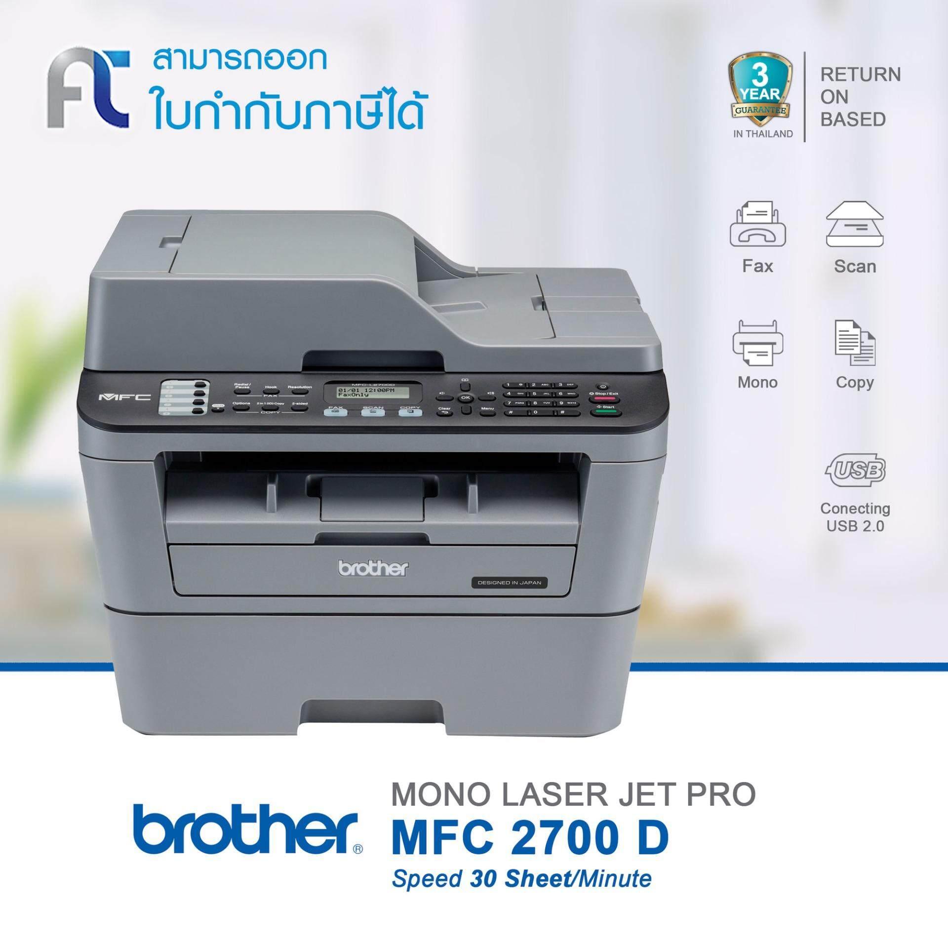รับประกัน 3 ปี Brother Mfc-L2700d Multifunction Led Printer.
