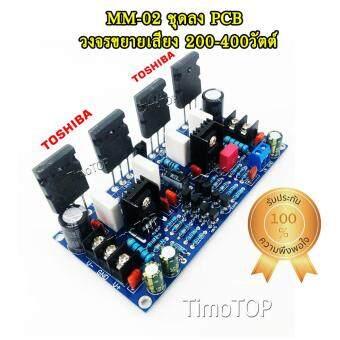 ✓ส่งทั่วไทย MM-02 วงจรขยายเสียง 200-400วัตต์ ชุดลง PCB ความเพี้ยน