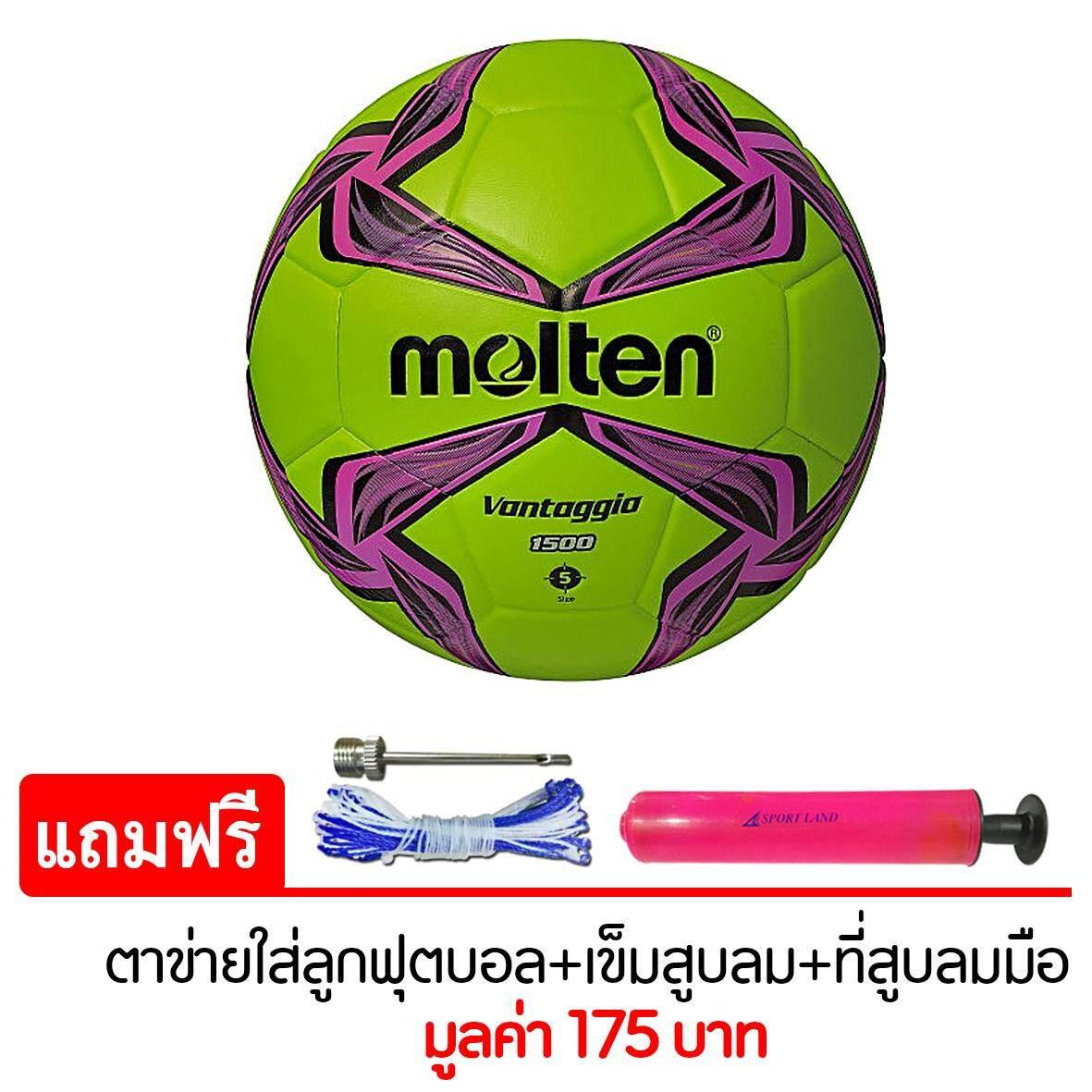 สอนใช้งาน  น่าน MOLTEN ลูกฟุตบอล Football PVC F5V1500-GP เบอร์5  แถมฟรี ตาข่ายใส่ลูกฟุตบอล + เข็มสูบลม + สูบมือ SPL รุ่น SL6 สีชมพู