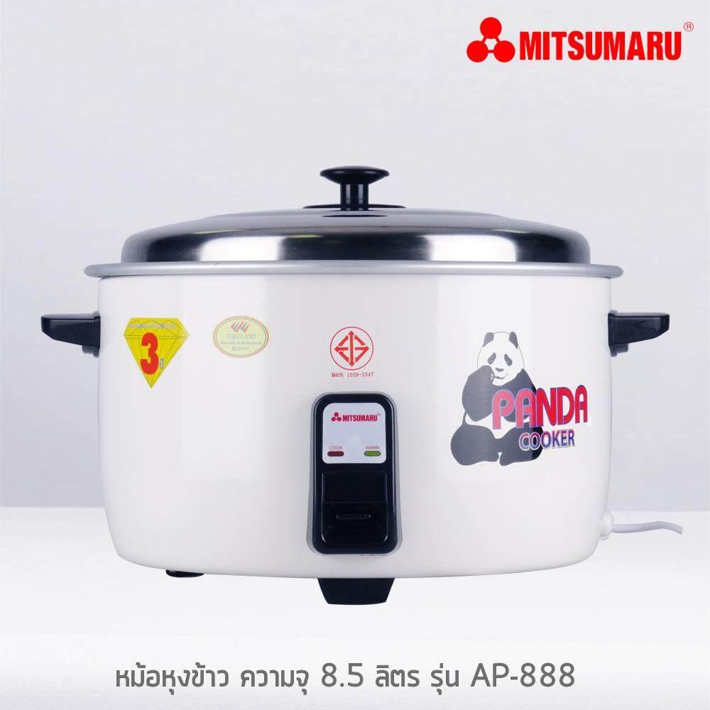MITSUMARU  หม้อหุงข้าว - รุ่น  AP-888  (ขนาด  8.5  ลิตร) เเถมฟรี!!หม้อในหม้อหุงข้าว ขนาด 1 ลิตรให้อีก1ใบ