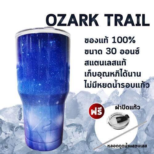 ซื้อ แก้ว Ozark Trail แก้วน้ำเก็บอุณหภูมิ ขนาด 30 Oz Ozark Trail ออนไลน์