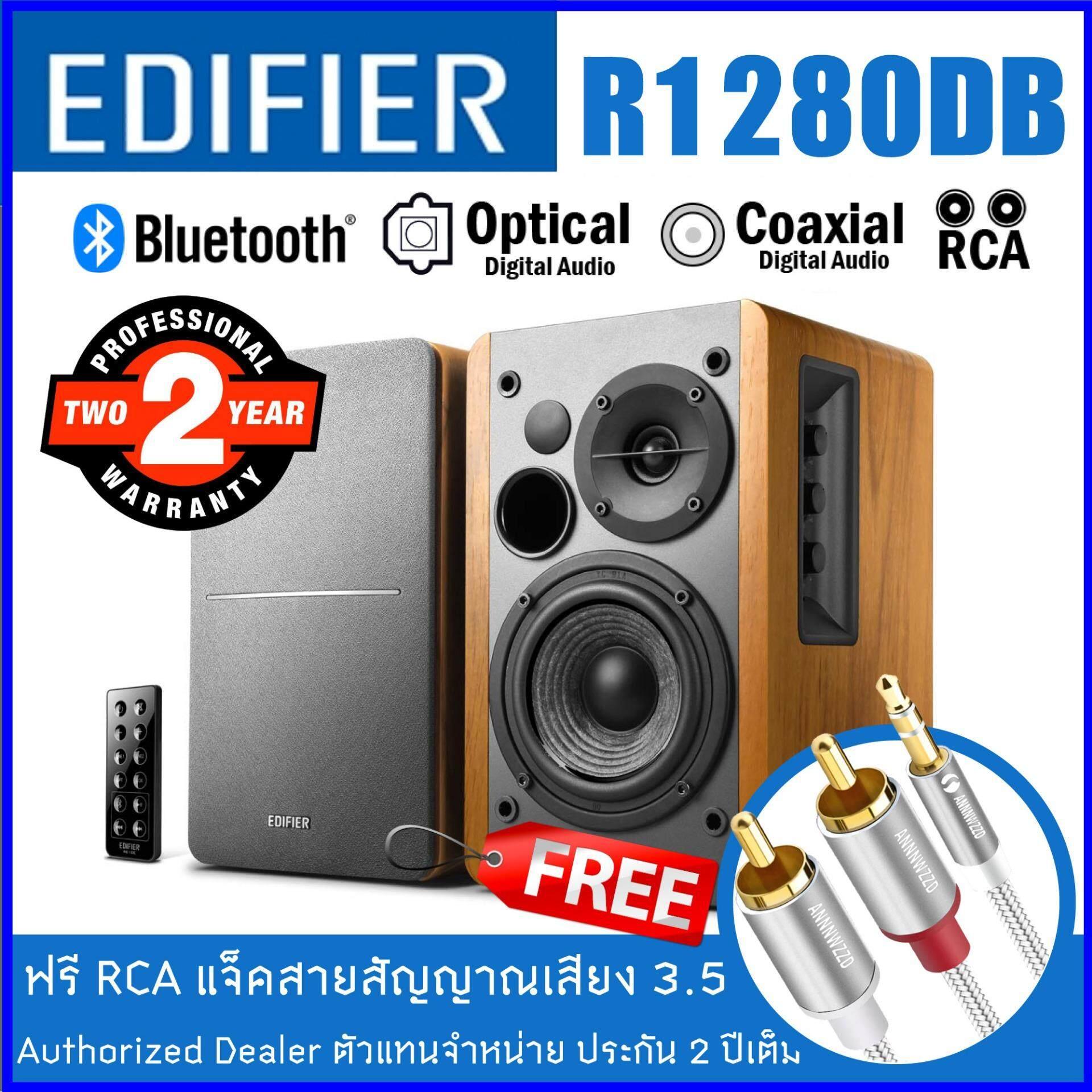 ตาก EDIFIER Studio R1280DB (42 Watt) รับประกัน 2 Year จากบริษัท LNT ผู้นำเข้า Edifier อย่างเป็นทางการ