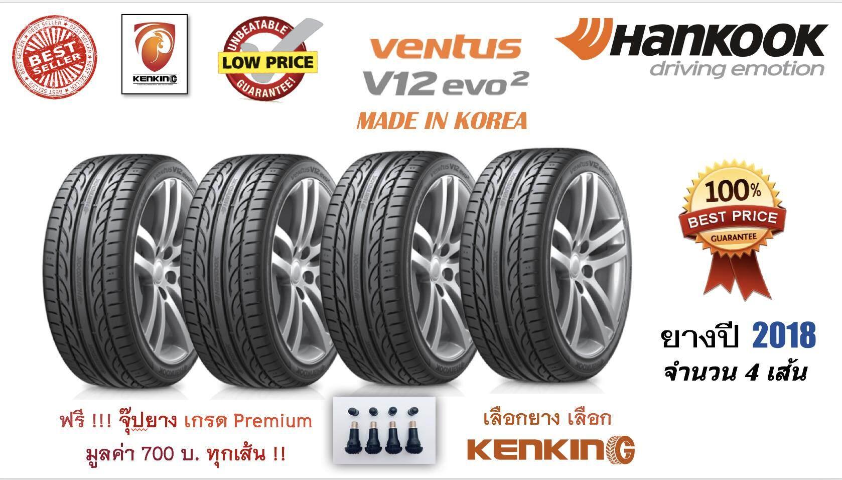 โคราชกรุงเทพมหานคร Hankook ยางรถยนต์ NEW!! 2019 รุ่น V12 EVO2 K120 (สำหรับ 4 เส้น)