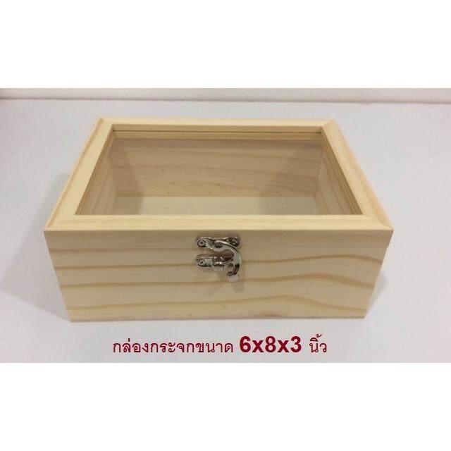 กล่องกระจก กล่องไม้สน กล่องบานพับ 6x8x3 นิ้ว.