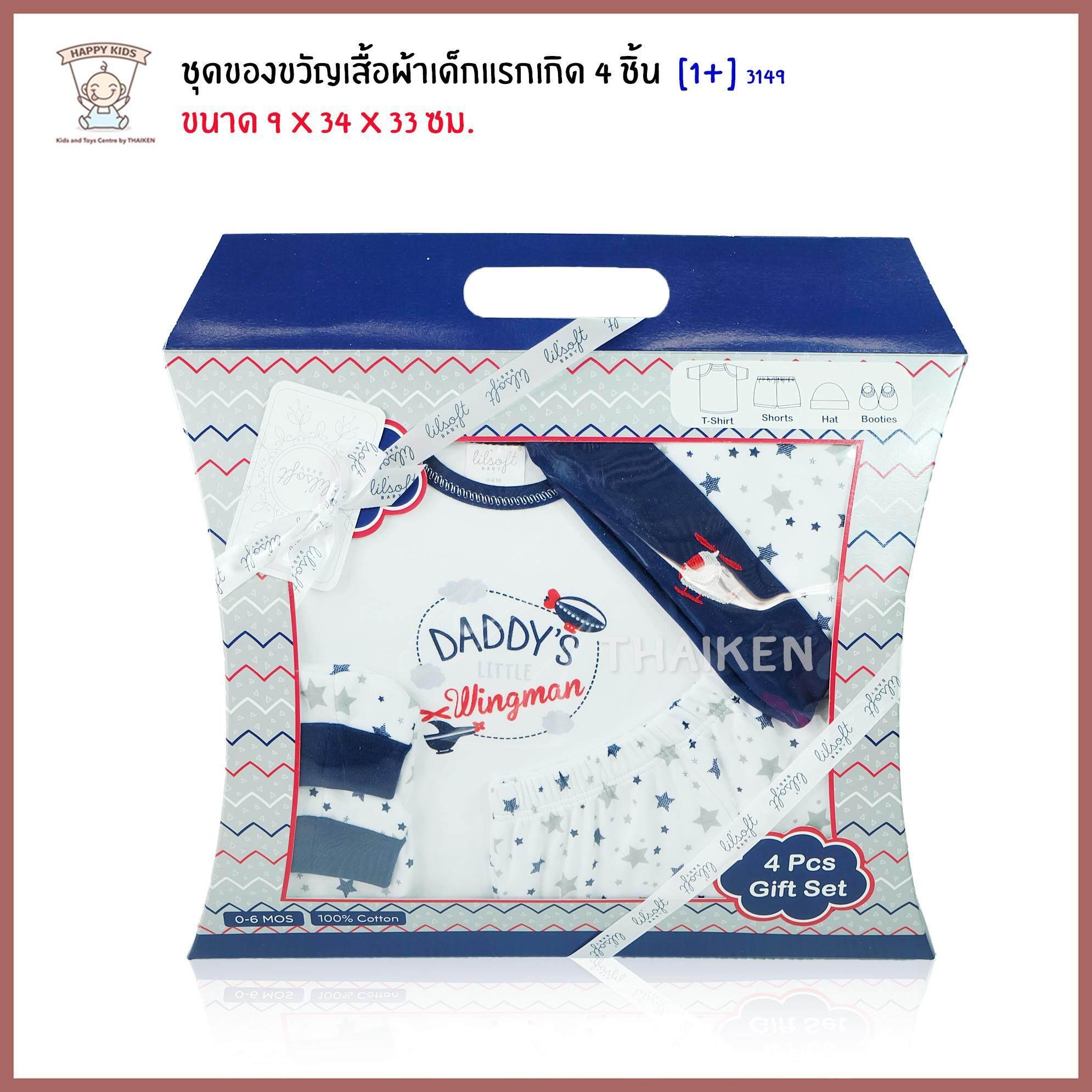 Thaiken ชุดของขวัญเสื้อผ้าเด็กแรกเกิด 4 ชิ้น 3149 By Thaiken.