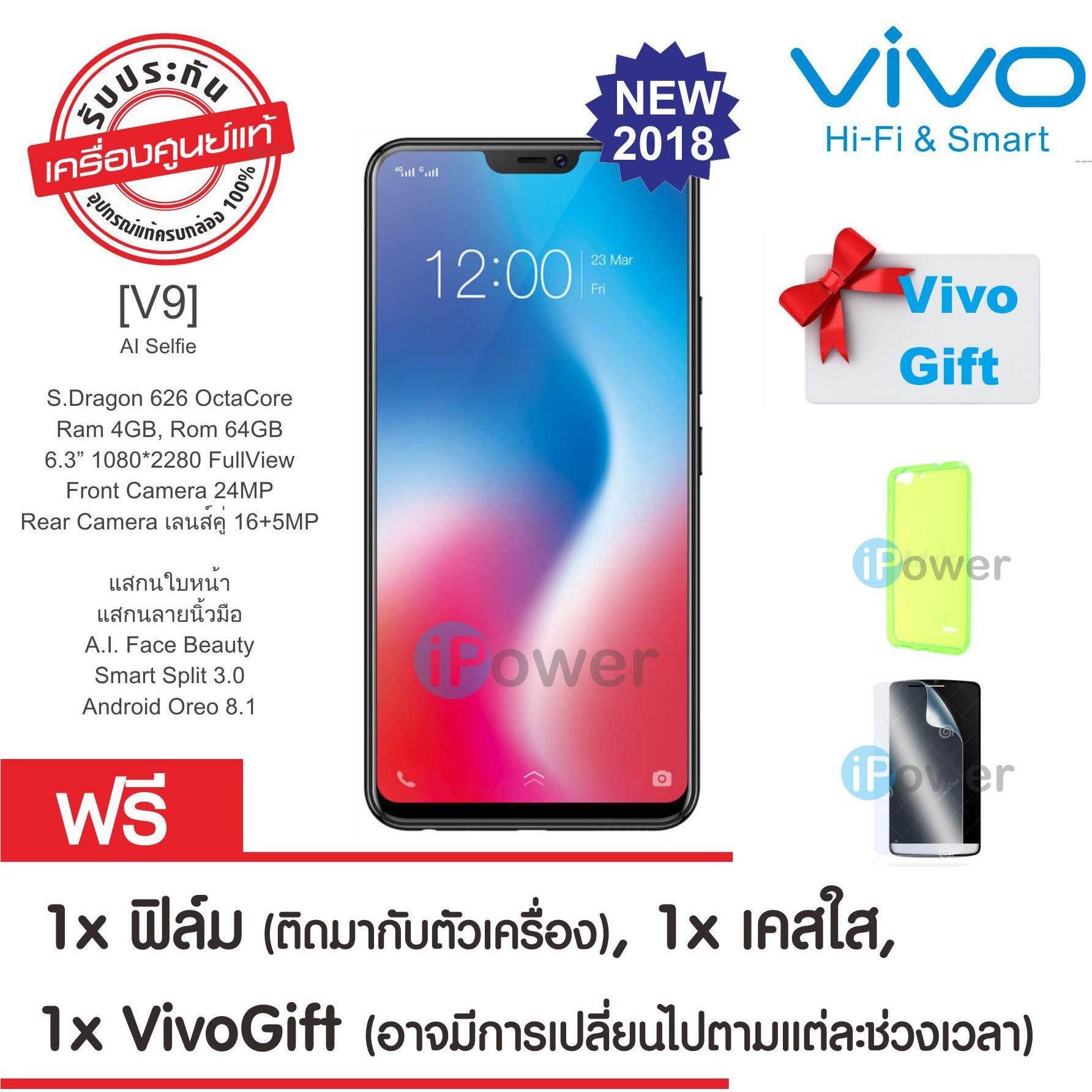 ราคา Vivo V9 Black จอ 6 3นิ้ว เครื่องใหม่ เครื่องแท้ รับประกันศูนย์ แถมฟรีฟิล์มกันกระแทก เคสใส Vivo Gift อาจมีการเปลี่ยนแปลงไปตามแต่ละช่วงเวลา ราคาถูกที่สุด