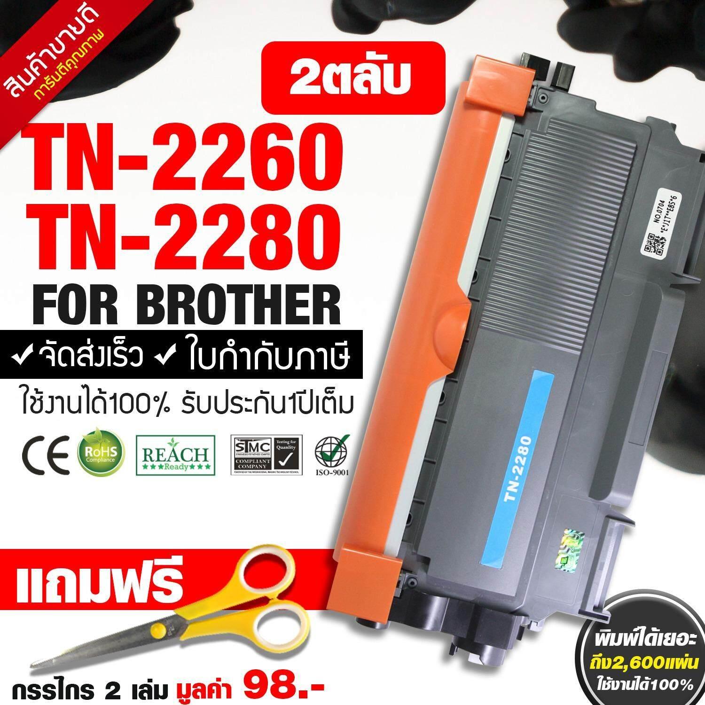 ทบทวน หมึกเครื่องพิมพ์ Brother จำนวน2ตลับ สำหรับเครื่องพิมพ์ Hl 2130 2240D 2242D 2250Dn 2270Dw Dcp 7055 4060D 7065 Dn Mfc 7240 7360N 7362 7460N 7470Dn 7470D 7860Dw Black Box Toner