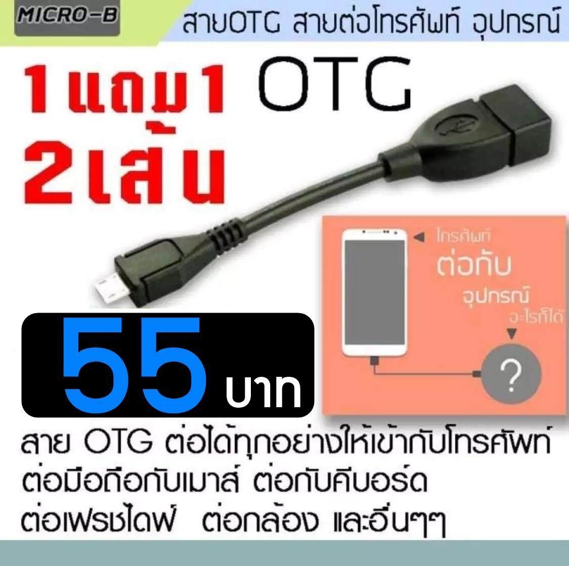 สาย Micro-B Usb Otg แท้ ยาว 26 Cm 2เส้น ซื้อ 1แถม1(สีดำ) By On Top.