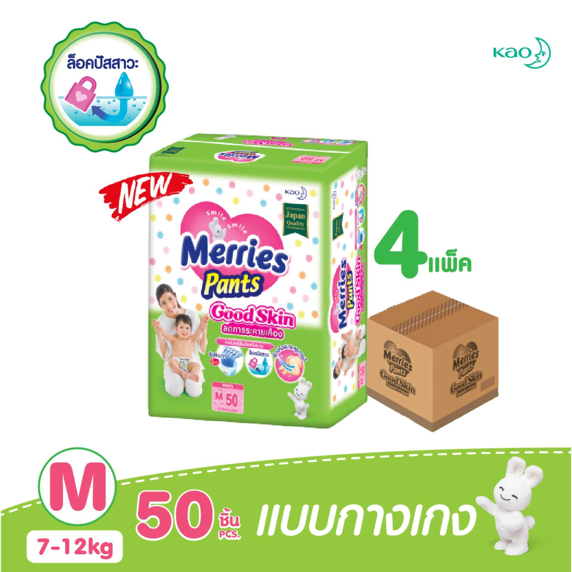 Thailand Merries Pants Good Skin M22 M50
