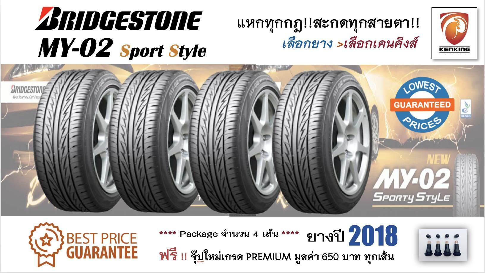 ประกันภัย รถยนต์ แบบ ผ่อน ได้ อุดรธานี ยางรถยนต์ขอบ 16 Bridgestone 195/50 R16 (สำหรับ 4 เส้น)  New!! ปี 2019 รุ่น MY02 (ฟรี !! จุ๊ปใหม่เกรด Premium มูลค่า 650 บาท)