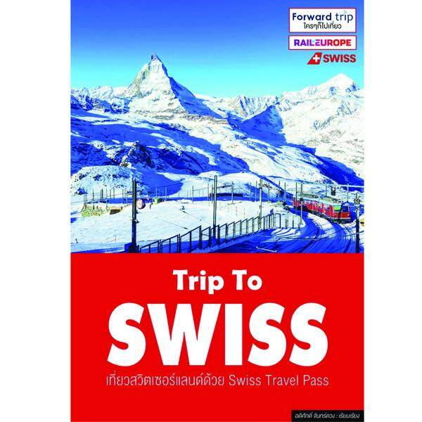 Trip To Swiss By Forward Publishing House.