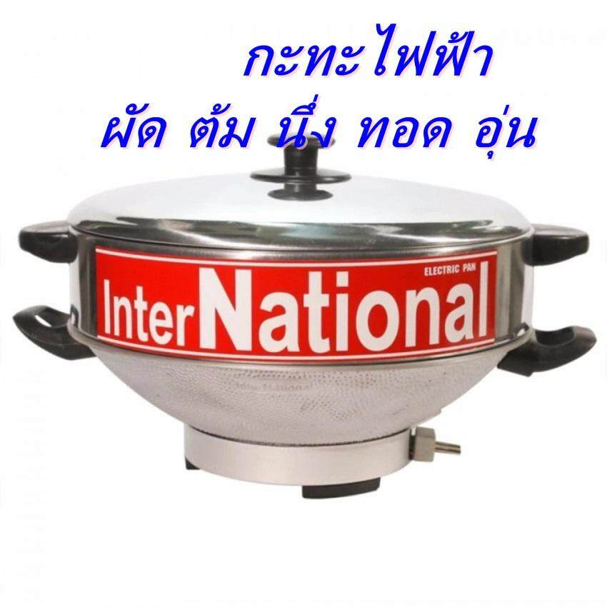 กะทะไฟฟ้า InterNational 12
